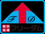 埼玉県草加駅近くの個別塾|個別指導フリーダム